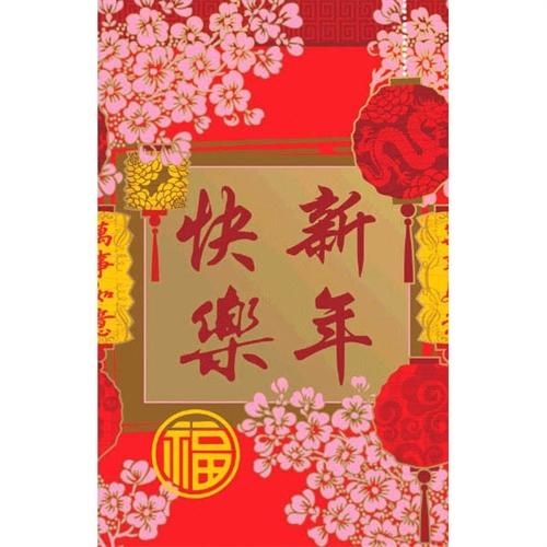 CHINESE NEW YEAR BLESSING TABLECOVER