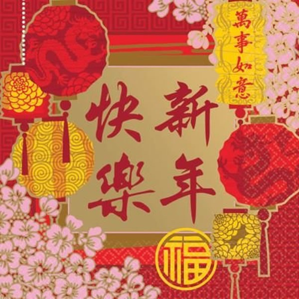 CHINESE NEW YEAR BLESSING LUNCH NAPKINS PACK OF 16